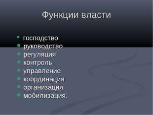 Функции власти господство руководство регуляция контроль управление координац