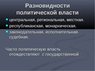 Разновидности политической власти центральная, региональная, местная. республ