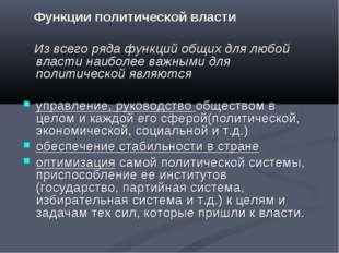 Функции политической власти Из всего ряда функций общих для любой власти наи