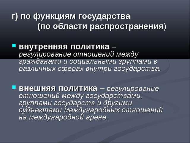 г) по функциям государства (по области распространения) внутренняя политика –...