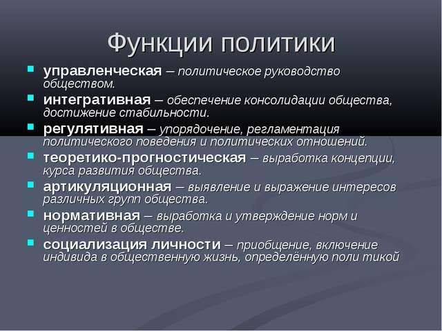 Функции политики управленческая – политическое руководство обществом. интегра...