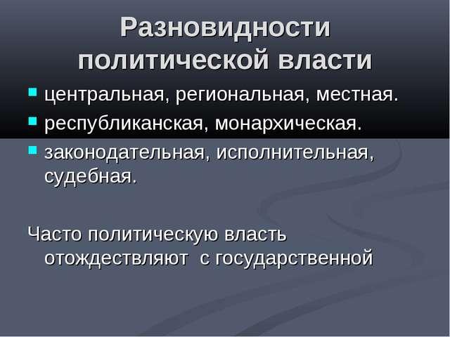 Разновидности политической власти центральная, региональная, местная. республ...