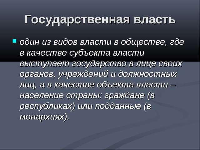 Государственная власть один из видов власти в обществе, где в качестве субъек...