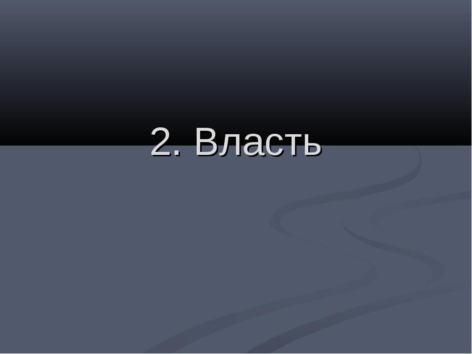 2. Власть