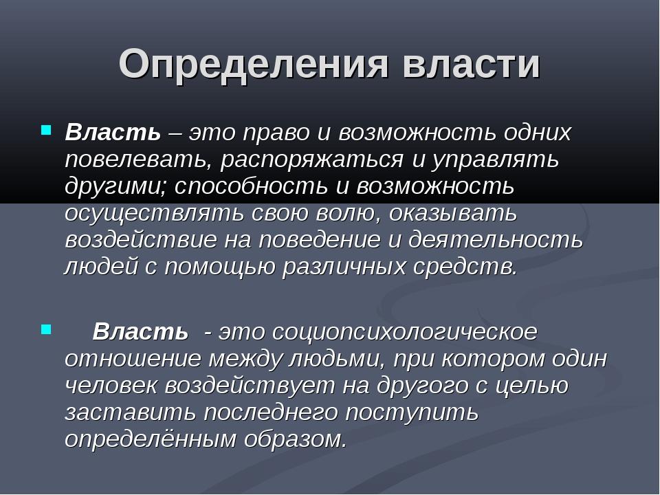 Определения власти Власть – это право и возможность одних повелевать, распоря...
