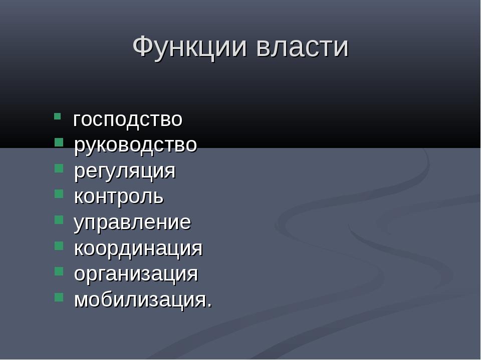 Функции власти господство руководство регуляция контроль управление координац...