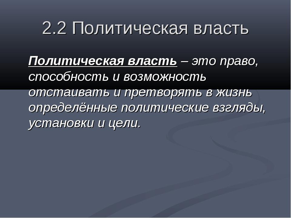 2.2 Политическая власть Политическая власть – это право, способность и возмож...