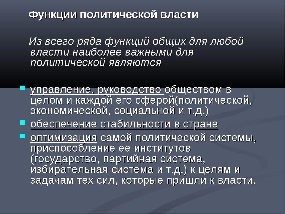 Функции политической власти Из всего ряда функций общих для любой власти наи...