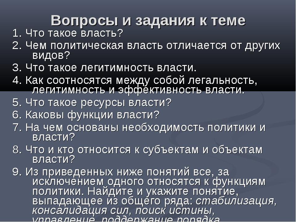 Вопросы и задания к теме 1. Что такое власть? 2. Чем политическая власть отли...
