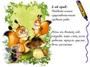 2-ой гриб: Найдите имена существительные среднего рода.  Ночь, юг, восток, г