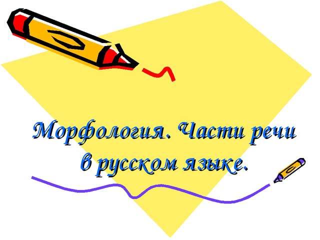 Морфология. Части речи в русском языке.