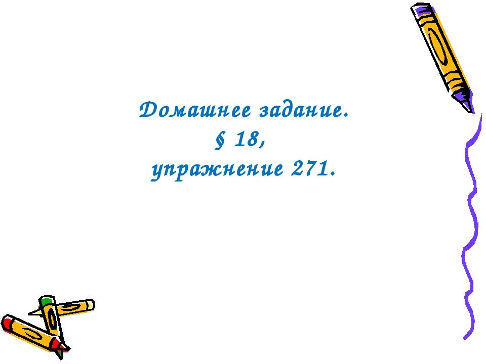 Домашнее задание. § 18, упражнение 271.