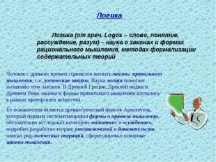 Логика Логика (от греч. Logos – слово, понятие, рассуждение, разум) – наука о