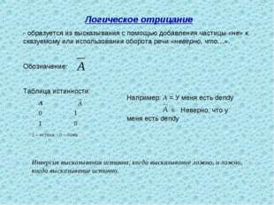 Логическое отрицание образуется из высказывания с помощью добавления частицы
