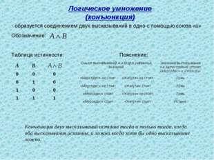 Логическое умножение (конъюнкция) образуется соединением двух высказываний в