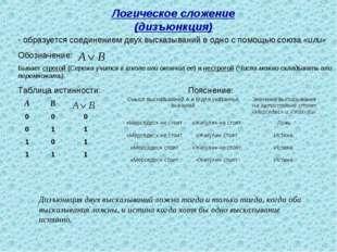 Логическое сложение (дизъюнкция) образуется соединением двух высказываний в о