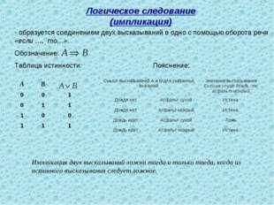 Логическое следование (импликация) образуется соединением двух высказываний в