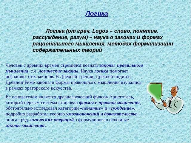 Логика Логика (от греч. Logos – слово, понятие, рассуждение, разум) – наука о...