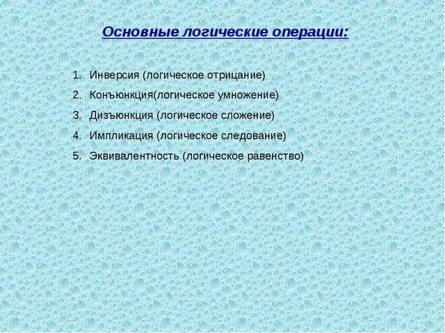 Основные логические операции: Инверсия (логическое отрицание) Конъюнкция(логи...