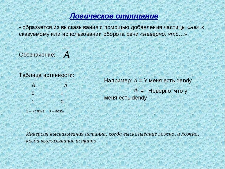 Логическое отрицание образуется из высказывания с помощью добавления частицы...