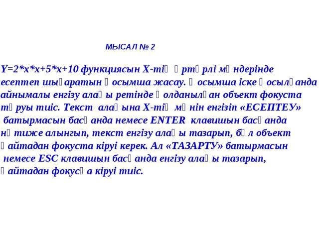 МЫСАЛ № 2  Y=2*x*x+5*x+10 функциясын Х-тің әртүрлі мәндерінде есептеп шығар...