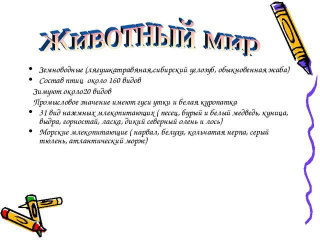 Земноводные (лягушкатравяная,сибирский углозуб, обыкновенная жаба) Состав пти...