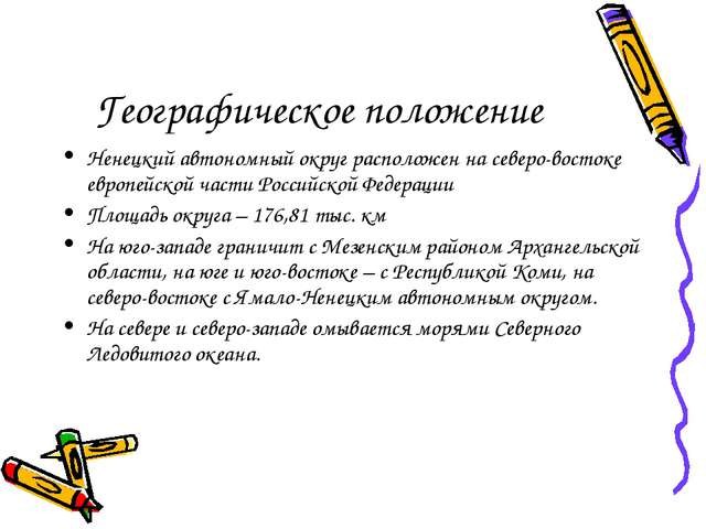 Географическое положение Ненецкий автономный округ расположен на северо-восто...