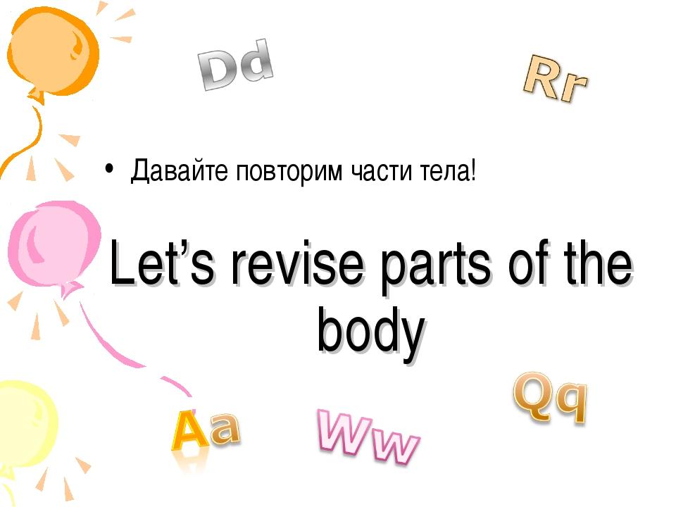 Let's revise parts of the body Давайте повторим части тела!