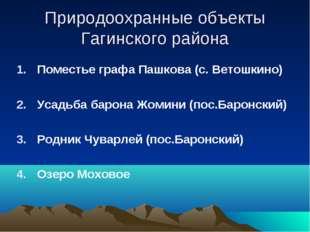 Природоохранные объекты Гагинского района Поместье графа Пашкова (с. Ветошкин