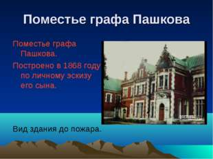Поместье графа Пашкова Поместье графа Пашкова. Построено в 1868 году по лично