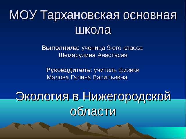МОУ Тархановская основная школа Выполнила: ученица 9-ого класса Шемарулина Ан...