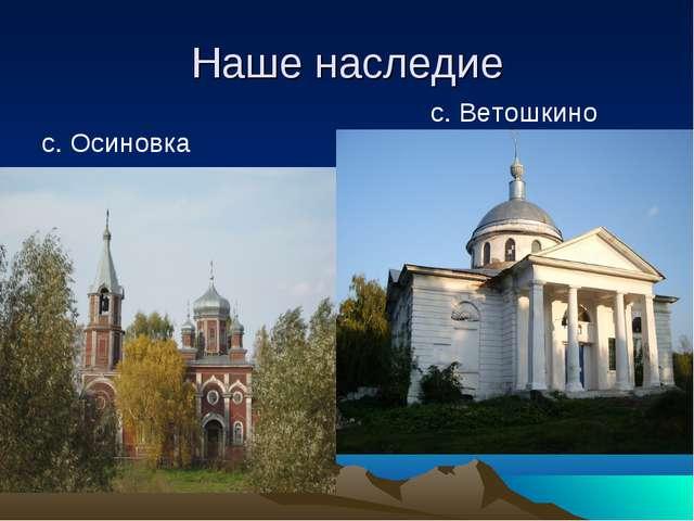 Наше наследие с. Осиновка с. Ветошкино