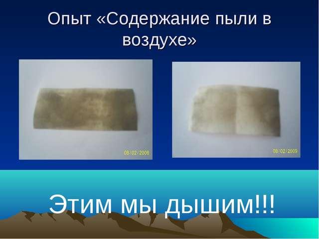 Опыт «Содержание пыли в воздухе» Этим мы дышим!!!