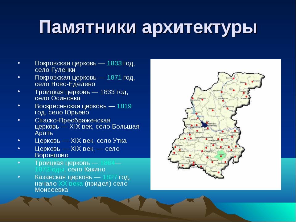 Памятники архитектуры Покровская церковь— 1833 год, село Гуленки Покровская...