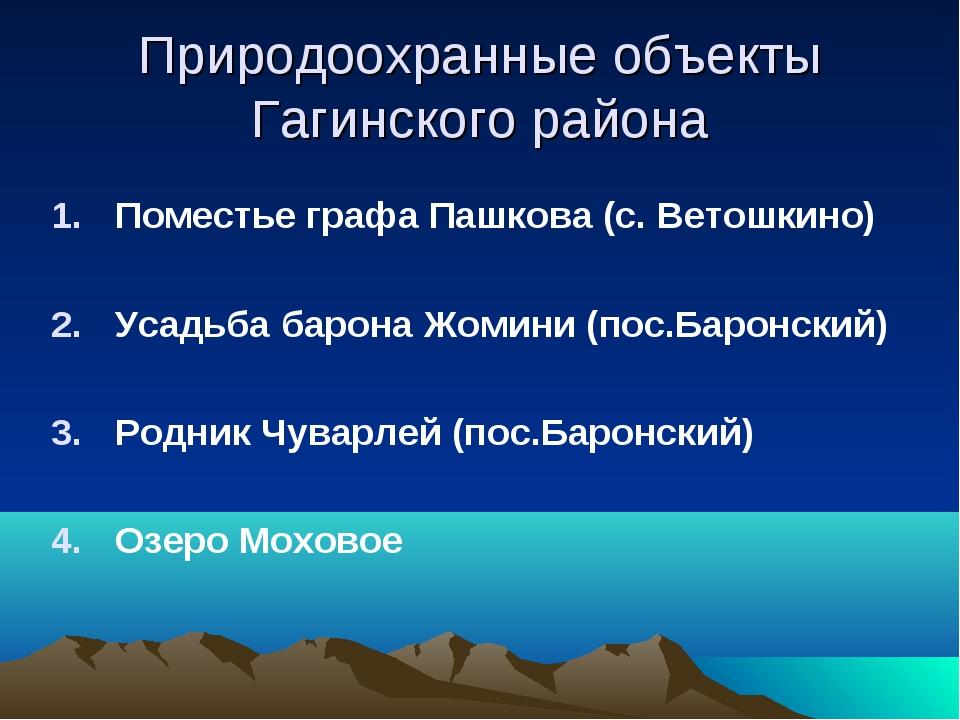 Природоохранные объекты Гагинского района Поместье графа Пашкова (с. Ветошкин...