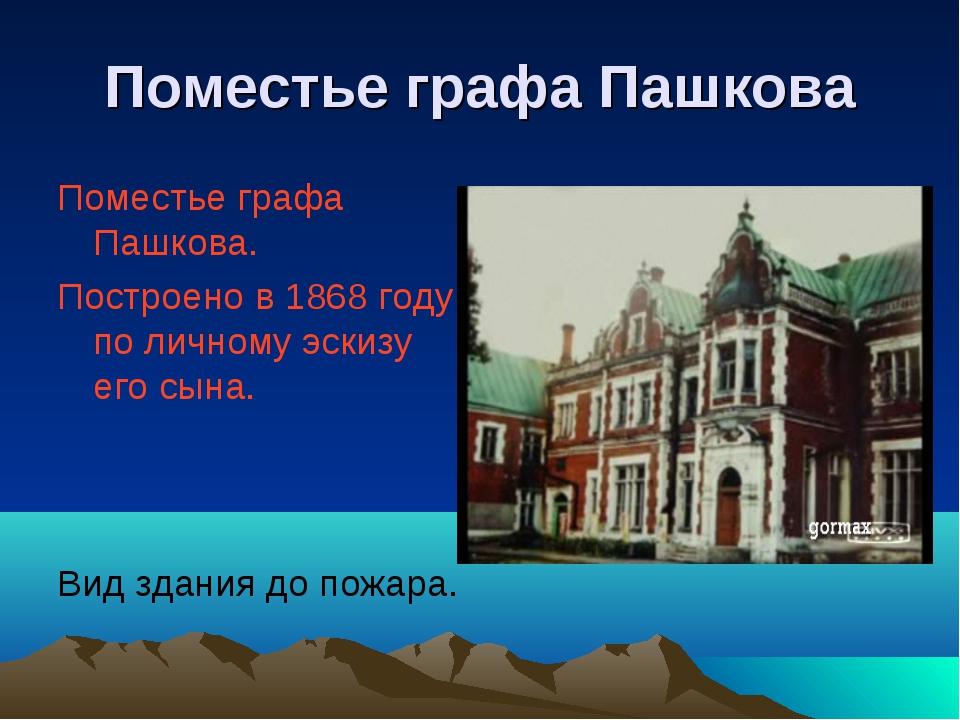 Поместье графа Пашкова Поместье графа Пашкова. Построено в 1868 году по лично...