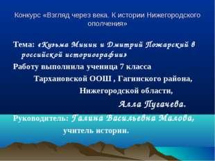 Конкурс «Взгляд через века. К истории Нижегородского ополчения» Тема: «Кузьма