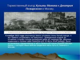 Торжественный въезд Кузьмы Минина и Дмитрия Пожарского в Москву. 4 ноября 161