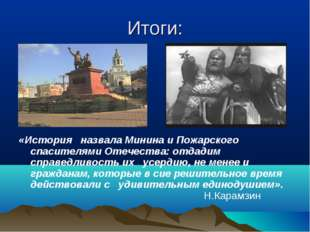 Итоги: «История назвала Минина и Пожарского спасителями Отечества: отдадим
