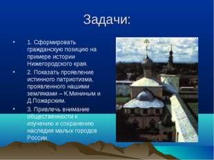 Задачи: 1. Сформировать гражданскую позицию на примере истории Нижегородского