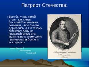 Патриот Отечества: « Был бы у нас такой столп, как князь Василий Васильевич Г