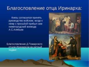 Благословление отца Иринарха: Князь согласился принять руководство войском, к