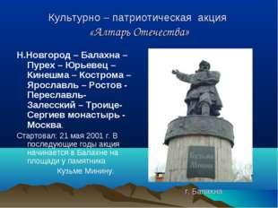 Культурно – патриотическая акция «Алтарь Отечества» Н.Новгород – Балахна – Пу