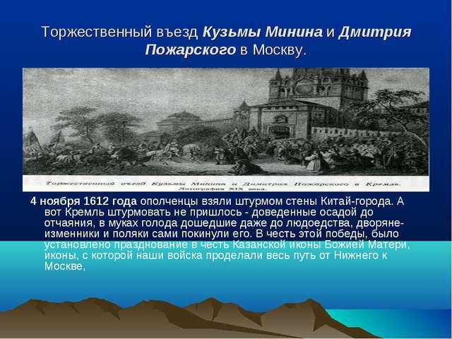 Торжественный въезд Кузьмы Минина и Дмитрия Пожарского в Москву. 4 ноября 161...