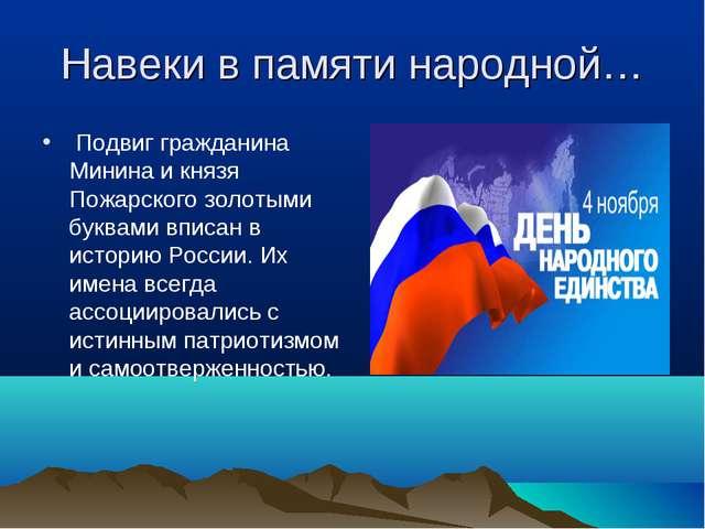 Навеки в памяти народной… Подвиг гражданина Минина и князя Пожарского золотым...