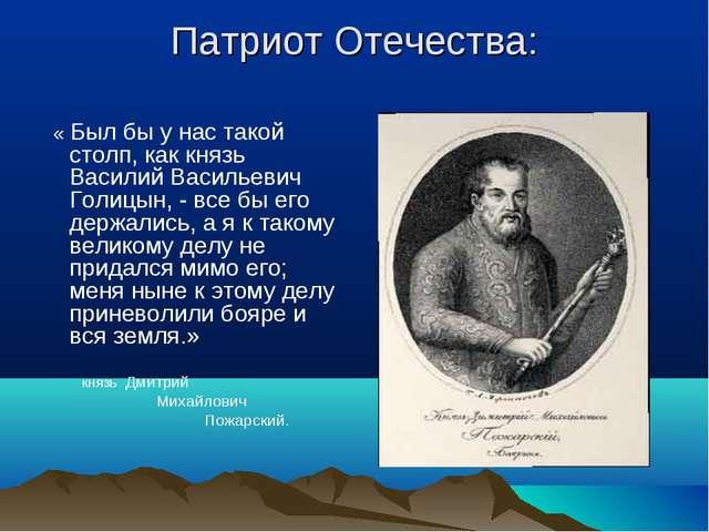 Патриот Отечества: « Был бы у нас такой столп, как князь Василий Васильевич Г...