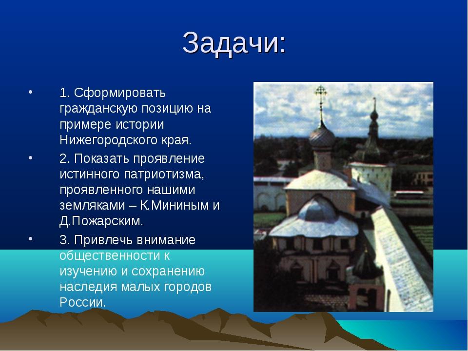 Задачи: 1. Сформировать гражданскую позицию на примере истории Нижегородского...