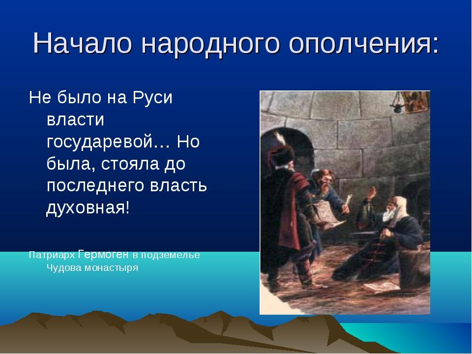 Начало народного ополчения: Не было на Руси власти государевой… Но была, стоя...