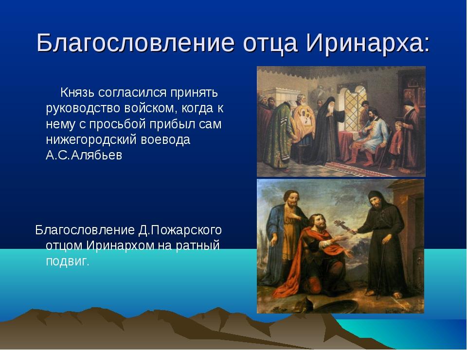 Благословление отца Иринарха: Князь согласился принять руководство войском, к...