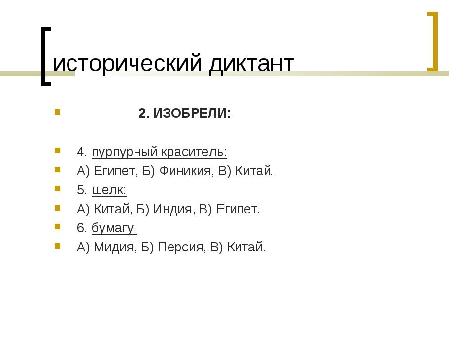 исторический диктант 2. ИЗОБРЕЛИ: 4. пурпурный краситель: А) Египет, Б) Финик...